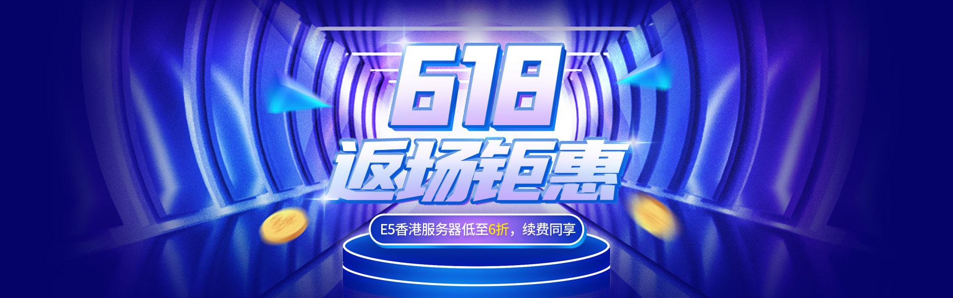 华纳云:#618返场钜惠# 香港云3折起\CN2 GIA 2M 18元/月\独享带宽\三网直连\无限流量