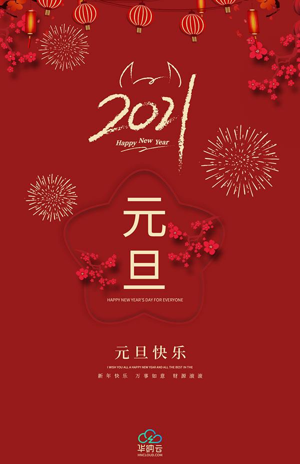 华纳云2021年元旦放假通知