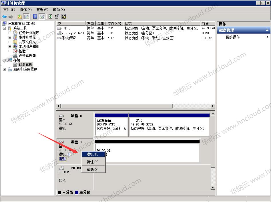 Windows系统挂载数据盘