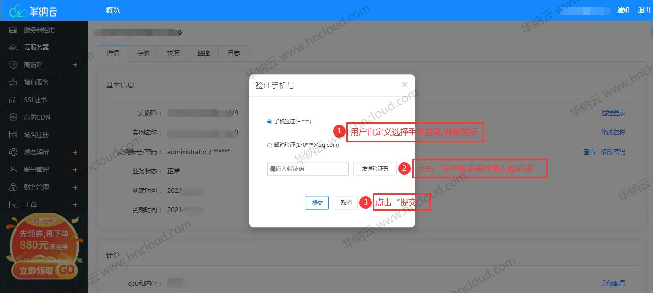 云服务器自助重置密码