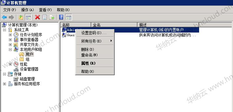 Windows修改管理员administrator密码