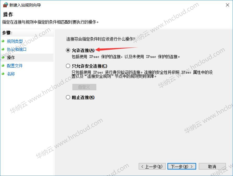 Windows服务器关闭防火墙、添加防火墙例外