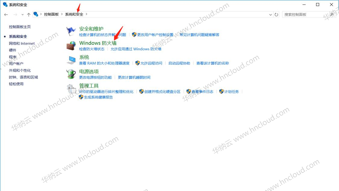 Windows服务器关闭防火墙、添加防火墙例外详细教程